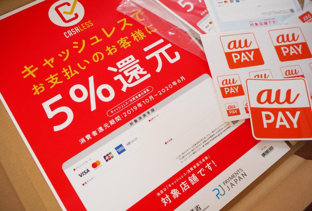 キャッシュレス・消費者還元事業対象店舗のポスター